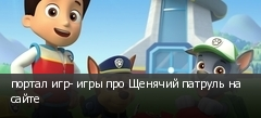 портал игр- игры про Щенячий патруль на сайте
