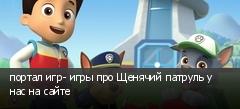портал игр- игры про Щенячий патруль у нас на сайте