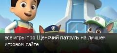 все игры про Щенячий патруль на лучшем игровом сайте