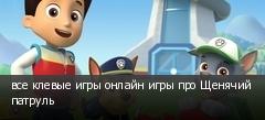 все клевые игры онлайн игры про Щенячий патруль