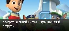 поиграть в онлайн игры - игры Щенячий патруль