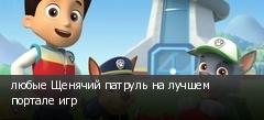 любые Щенячий патруль на лучшем портале игр