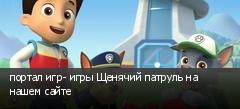 портал игр- игры Щенячий патруль на нашем сайте