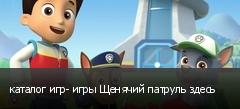 каталог игр- игры Щенячий патруль здесь