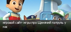 игровой сайт- игры про Щенячий патруль у нас
