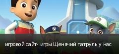 игровой сайт- игры Щенячий патруль у нас