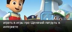играть в игры про Щенячий патруль в интернете