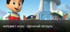 интернет игры - Щенячий патруль