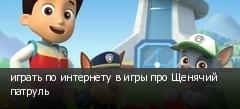 играть по интернету в игры про Щенячий патруль