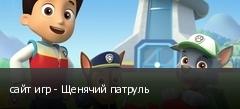сайт игр - Щенячий патруль