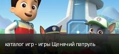 каталог игр - игры Щенячий патруль