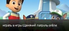 играть в игры Щенячий патруль online