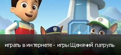 играть в интернете - игры Щенячий патруль