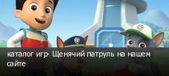 каталог игр- Щенячий патруль на нашем сайте