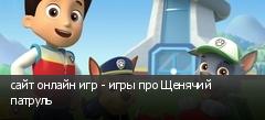 сайт онлайн игр - игры про Щенячий патруль