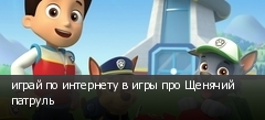 играй по интернету в игры про Щенячий патруль