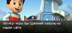 топ игр- игры про Щенячий патруль на нашем сайте