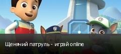 Щенячий патруль - играй online