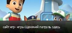 сайт игр- игры Щенячий патруль здесь