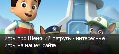 игры про Щенячий патруль - интересные игры на нашем сайте