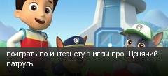 поиграть по интернету в игры про Щенячий патруль