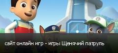 сайт онлайн игр - игры Щенячий патруль
