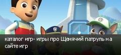 каталог игр- игры про Щенячий патруль на сайте игр