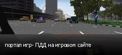 портал игр- ПДД на игровом сайте