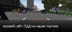 игровой сайт- ПДД на нашем портале