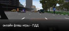онлайн флеш игры - ПДД