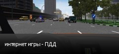 интернет игры - ПДД