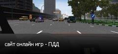 сайт онлайн игр - ПДД