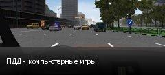 ПДД - компьютерные игры