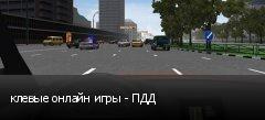 клевые онлайн игры - ПДД