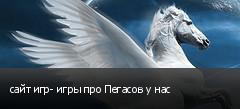 сайт игр- игры про Пегасов у нас