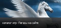 каталог игр- Пегасы на сайте
