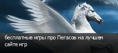 бесплатные игры про Пегасов на лучшем сайте игр