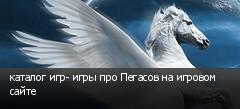 каталог игр- игры про Пегасов на игровом сайте