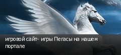 игровой сайт- игры Пегасы на нашем портале