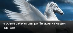игровой сайт- игры про Пегасов на нашем портале