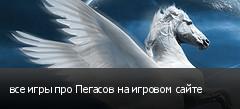 все игры про Пегасов на игровом сайте