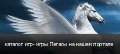 каталог игр- игры Пегасы на нашем портале