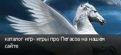 каталог игр- игры про Пегасов на нашем сайте