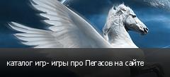каталог игр- игры про Пегасов на сайте
