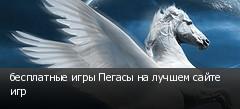 бесплатные игры Пегасы на лучшем сайте игр
