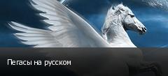 Пегасы на русском