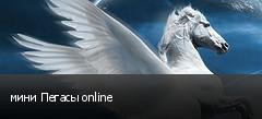 мини Пегасы online