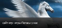 сайт игр- игры Пегасы у нас