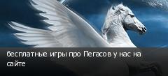 бесплатные игры про Пегасов у нас на сайте