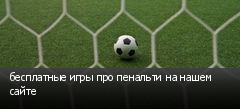 бесплатные игры про пенальти на нашем сайте